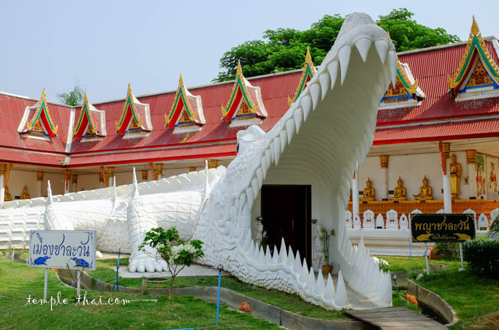 Le crocodile géant nommé Phaya Chalawan (พญาชาละวัน)