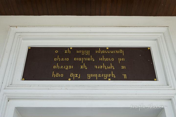 alphabet Ariyaka (ตัวอริยกะ)