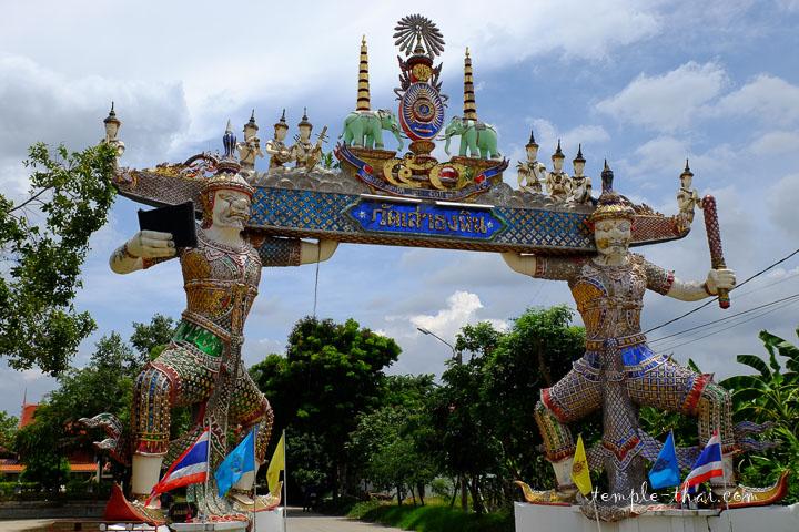 Bienvenue au Wat Sao Thong In