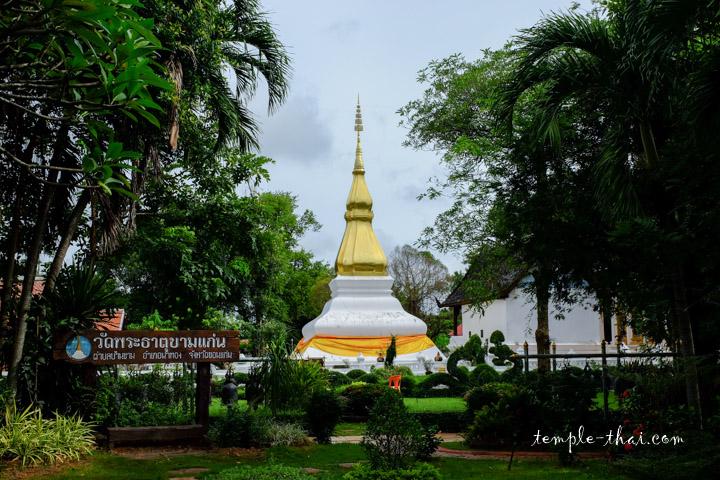 Phrathat Kham Kaem (พระธาตุขามแก่น)
