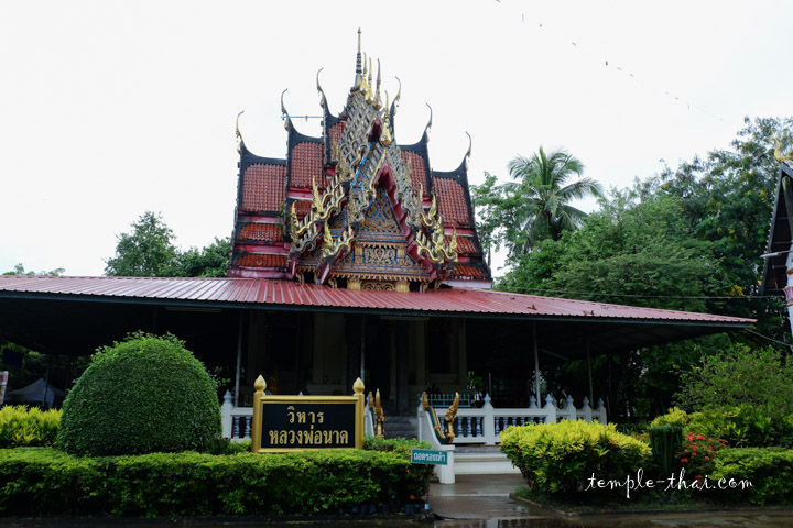 Wat Pho Chai Si Ban Phue