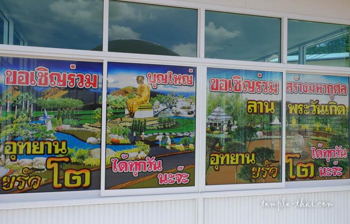 Wat Nong Tak Ya